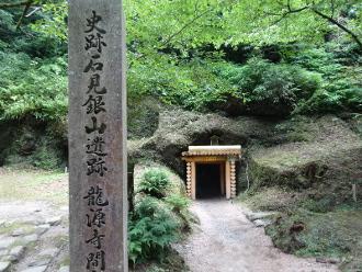 石見銀山をペットと散歩