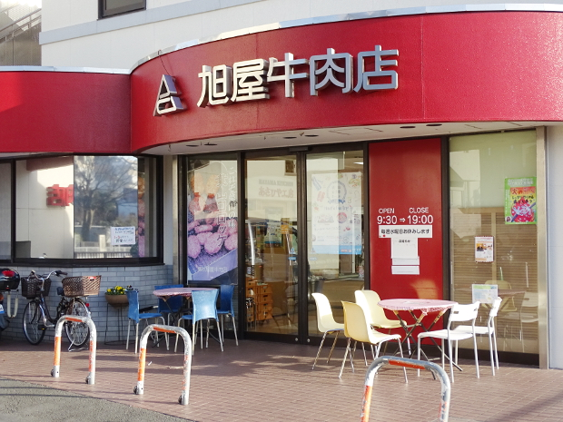 葉山旭屋牛肉店