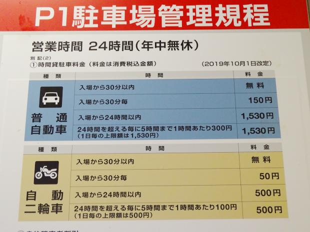 羽田空港 駐車場料金