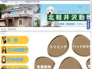 北軽井沢動物病院