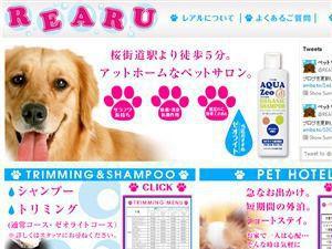 Dog Salon REARU