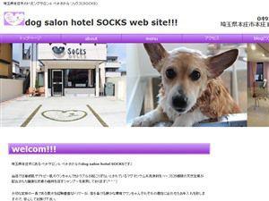 dog・salon・hotel・SOCKS