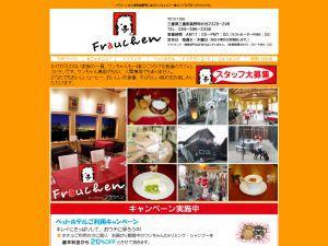 Dog Cafe&Salon Frauchen