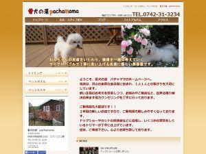 愛犬の湯 pachamama