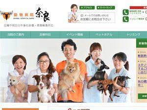 動物病院・奈良