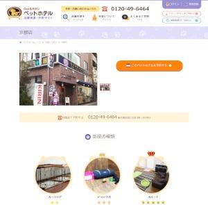 ペットショップ 京都店 ペットショップCoo&Riku