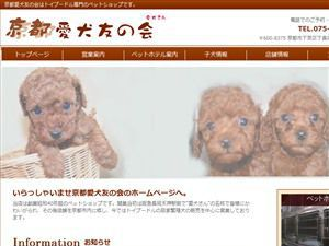 京都愛犬友の会